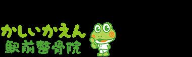 福岡市東区の整体なら「かしいかえん駅前整骨院」 ロゴ