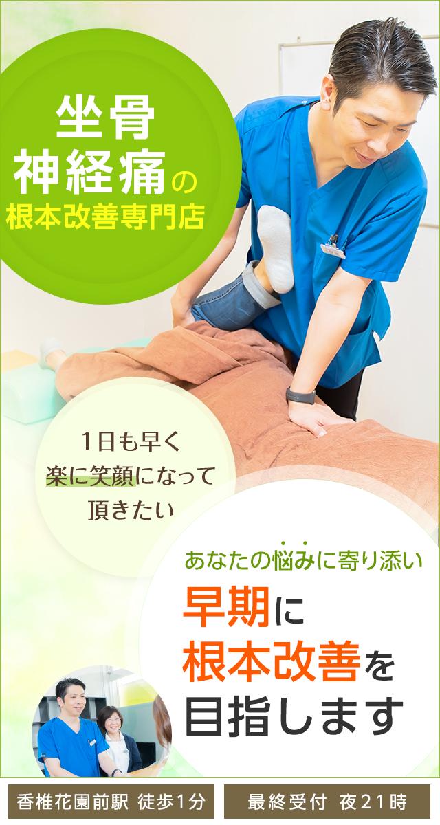 坐骨神経痛の根本改善専門