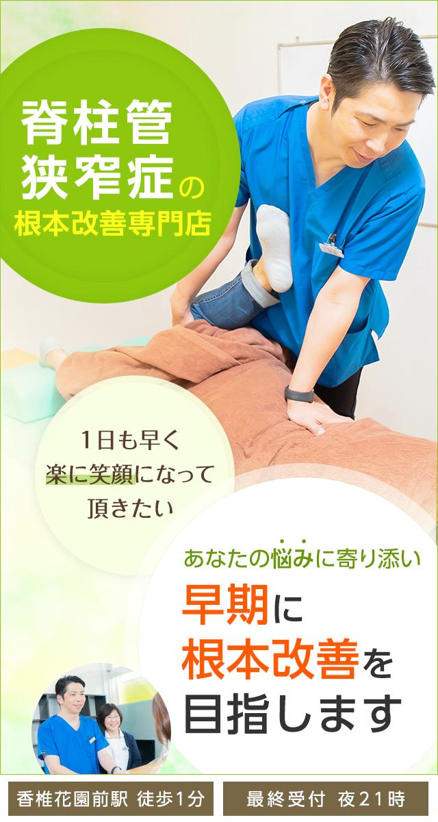 脊柱管狭窄症の根本改善専門店