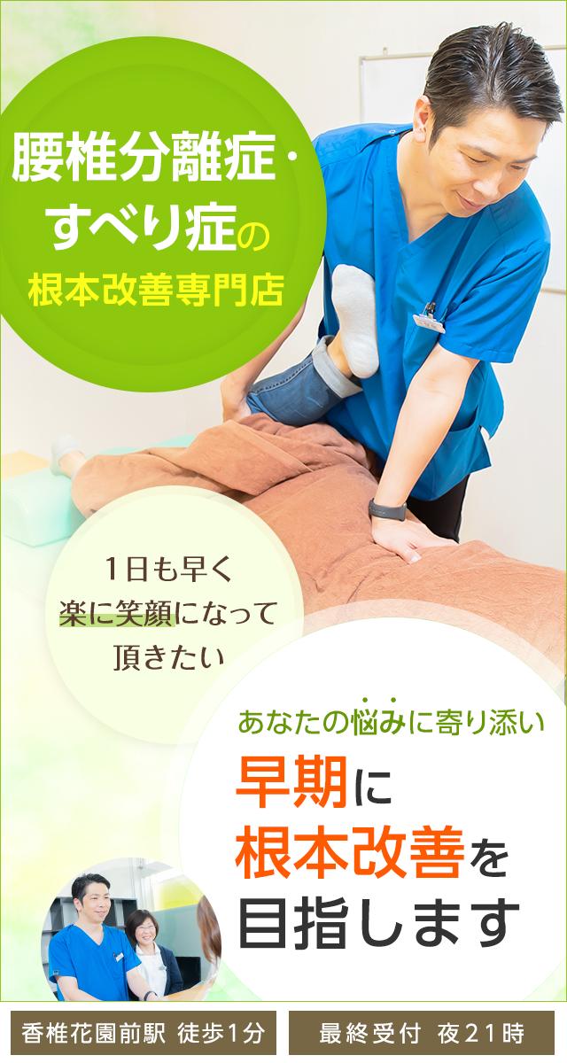 腰椎分離症・すべり症の根本改善専門店